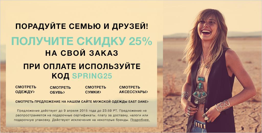 Shopbop. Скидка 25% на все товары