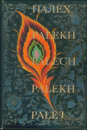 Palekh, Village of Artists, Progress Publishers