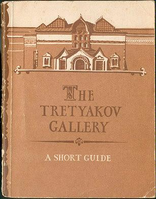 The Tretyakov Gallery: A Short Guide: Russian Art of the Second Half of the 19th and the Beginning of the 20th Centuries, Druzhinin, S. P.
