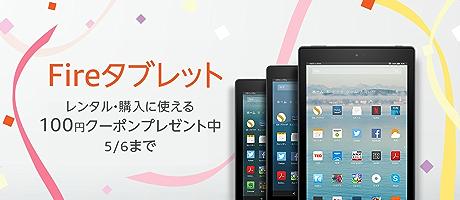 FireTablet 購入でレンタル・購入に使える100円クーポンプレゼント