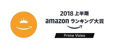 Amazonランキング大賞 Prime Video