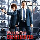 Wara No Tate - Die Gejagten
