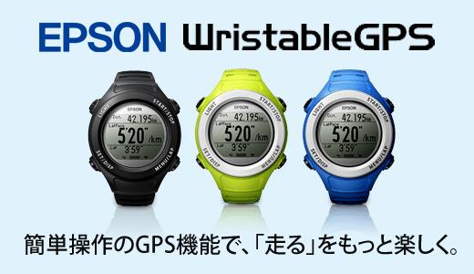 EPSON Wristable GPS