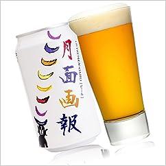 クラフトビール 月面画報