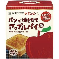 品川女子学院&キユーピー パンで焼きたてアップルパイ風