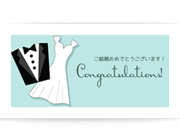 婚約・結婚祝い