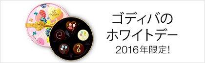 ゴディバのホワイトデー 2016年限定!