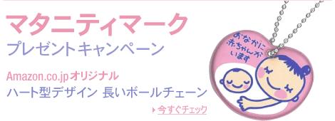 マタニティマークプレゼントキャンペーンAmazon.co.jpオリジナルハート型デザイン長いボールチェーン