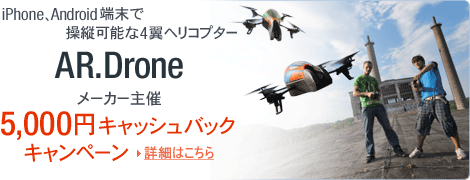 http://g-ecx.images-amazon.com/images/G/09/2011/toys/tcg/ardrone_tcg._V161901183_.png