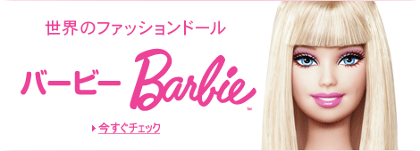 http://g-ecx.images-amazon.com/images/G/09/2011/toys/tcg/barbie_tcg.png