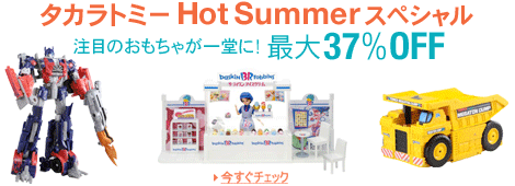 タカラトミーHot summerスペシャル