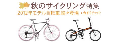 秋のサイクリング特集