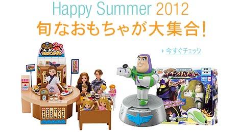 http://g-ecx.images-amazon.com/images/G/09/2012/toys/tcg/toys_rikabuz_summer_tcg_gw.jpg