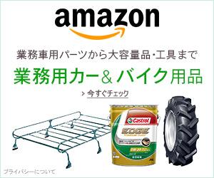業務用カー&バイク用品ストア