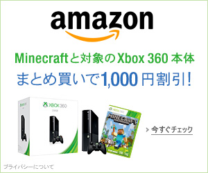 Minecraft: Xbox 360 Editionと対象のXbox360本体まとめ買いで1000円割引キャンペーン