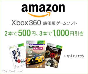 Xbox 360 プラチナコレクション まとめて2本買うと500円引き、3本買うと1000円引きキャンペーン