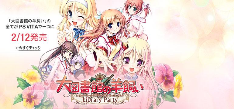 大図書館の羊飼い Library Party