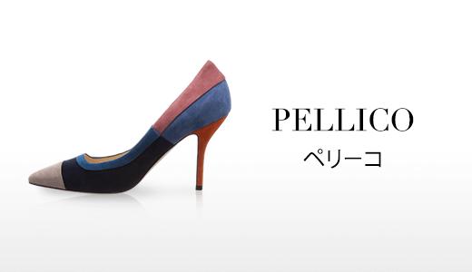 PELLICO(ペリーコ)
