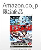 PS Vita Amazon.co.jp限定版