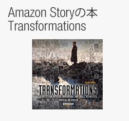 世界8カ国からAmazon Storyを集め1冊にまとめました。Kindleでお読みいただけます。