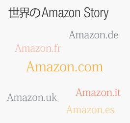 世界のAmazonでもお客様のストーリーをご紹介しています。