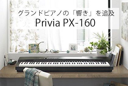 カシオ PX-160