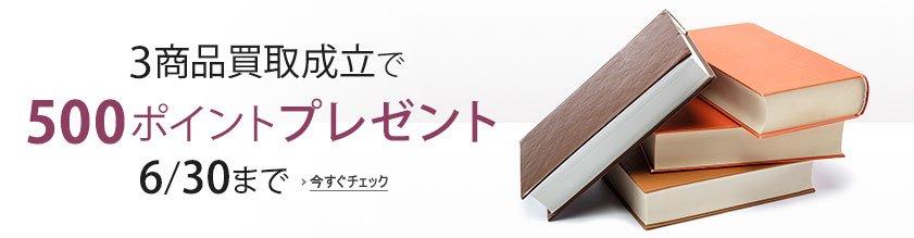 画像: Amazon.co.jp:Amazon買取サービス