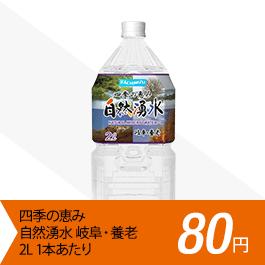 151118_yasuiine_09_265x265.png