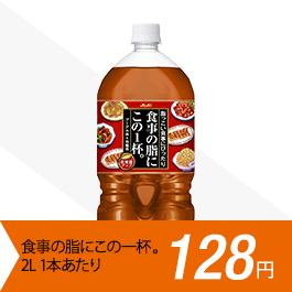 151118_yasuiine_10_265x265.png