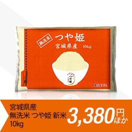 151118_yasuiine_11_265x265.png