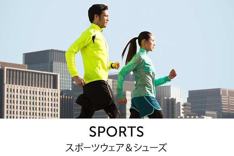 スポーツウェア&シューズ
