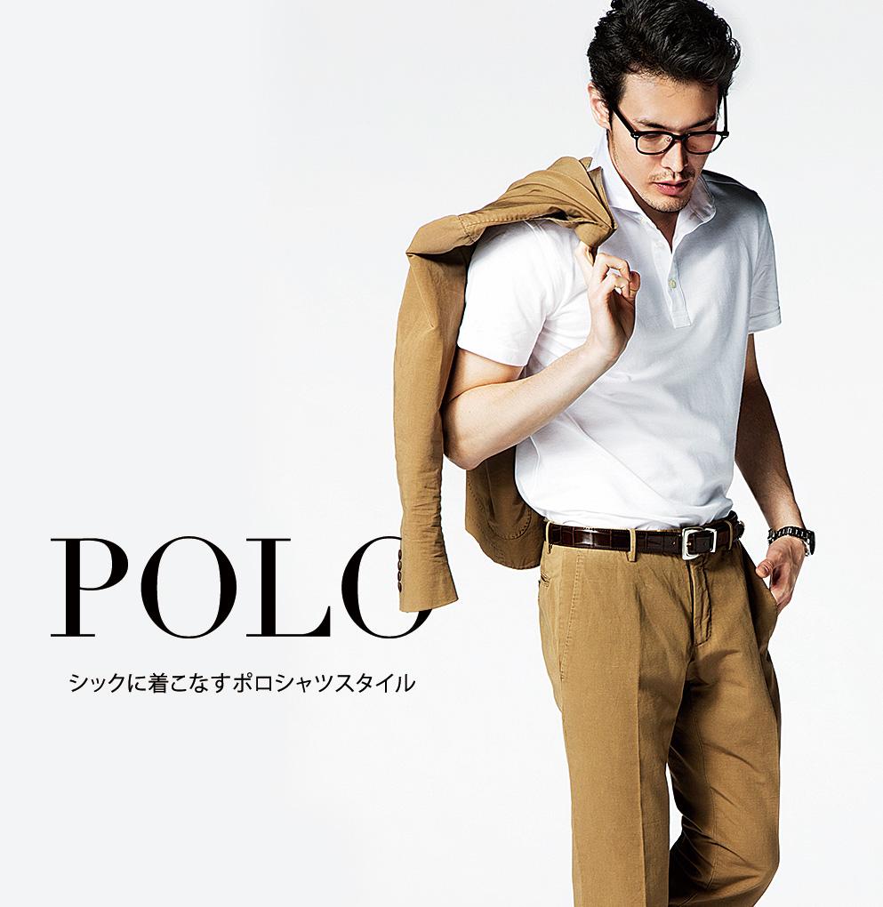 POLO シックに着こなすポロシャツスタイル