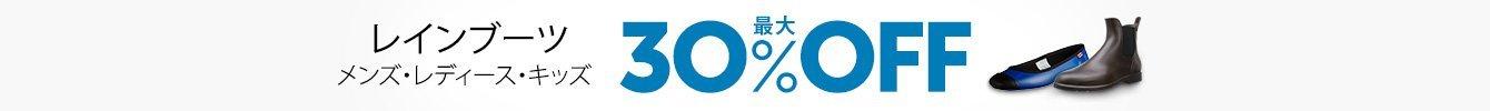 【最大30%OFF】レインシューズ/レインブーツ