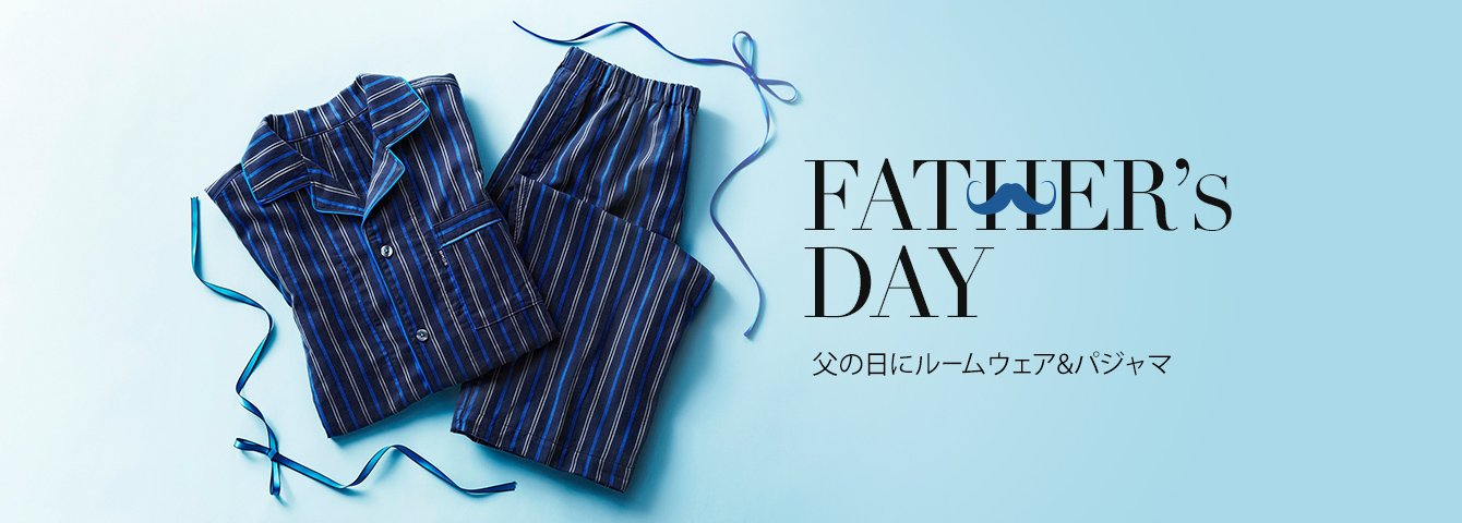 父の日に贈りたいパジャマ