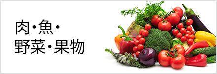 肉・魚・野菜・果物