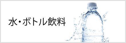 水・ボトル飲料