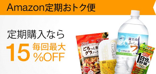 Amazon定期おトク便:食品&飲料
