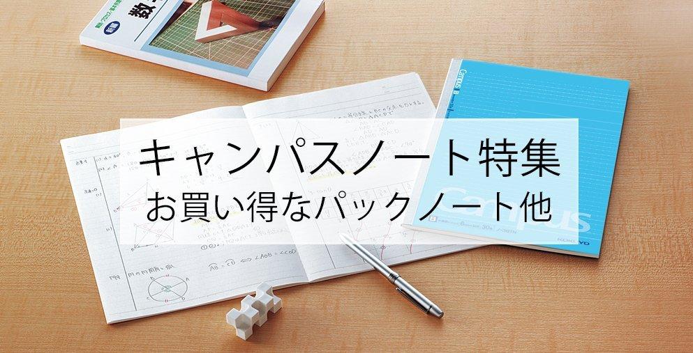 コクヨ キャンパスノート特集