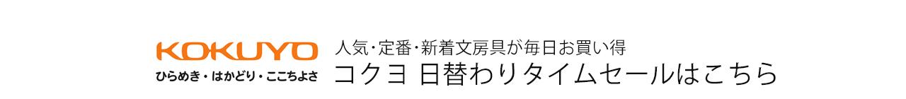 コクヨ 日替わりタイムセール