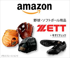 ZETT(ゼット) 野球・ソフトボール用品