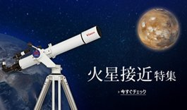 5月31日最接近 火星接近特集