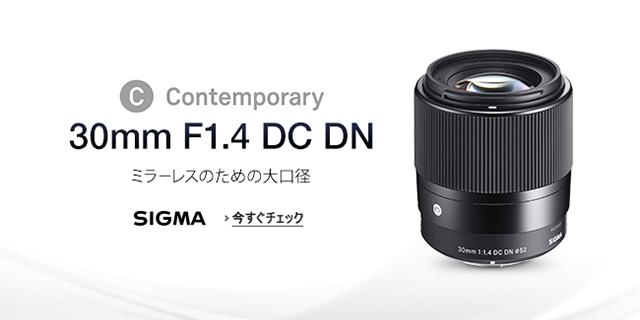 Contemporary30mm