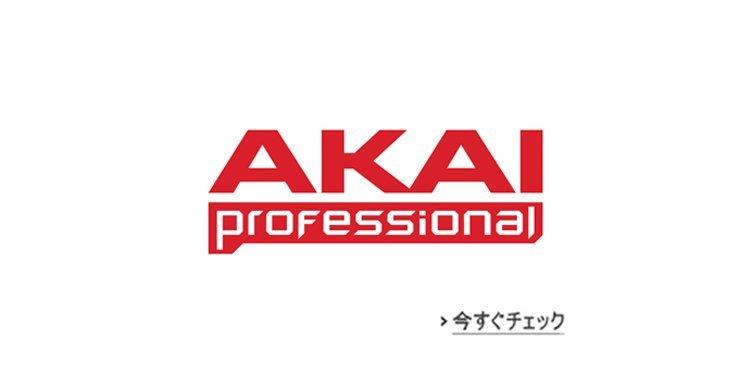 AKAI professional アカイ