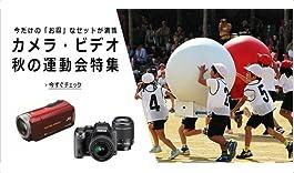 カメラ・ビデオ 運動会特集