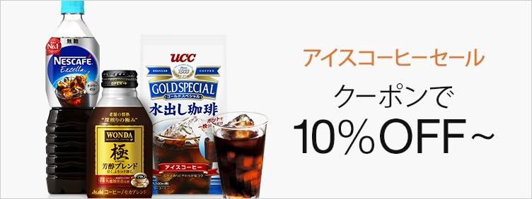 【10%OFF~】アイスコーヒーセール