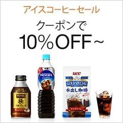 アイスコーヒーセール 10%OFF~