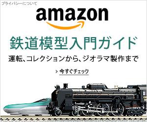 鉄道模型入門ガイド