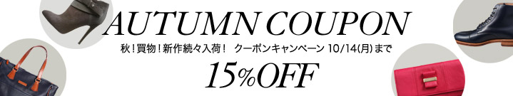 2013 Autumn Coupon Campaign