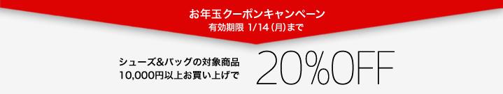 1/14までファッション通販 Javari 20%OFFクーポン配布中!