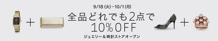 Buy 2 Get 10% Off - Javari.jp   Amazon.co.jpアソシエイト